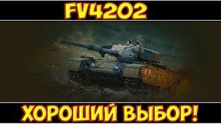 FV4202 - ХОРОШИЙ ВИБІР!