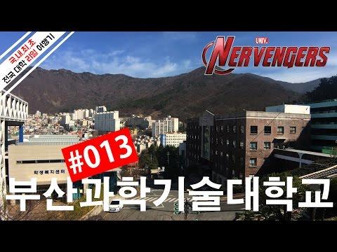 [전국의대학교]_#013_부산과학기술대학교