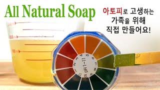 [천연 물비누 만들기] 아토피에 좋은 캐모마일 비누 H…