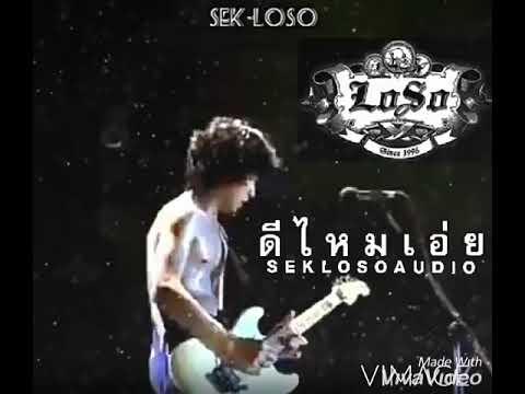 คอร์ดเพลง ดีไหมเอ่ย เสก โลโซ Sek Loso