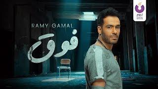 Ramy Gamal - Fou' (Official Lyrics Video) (2018) | (رامي جمال - فوق (كلمات