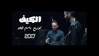 اغنية الكيف كاريوكى مع النجم طارق الشيخ