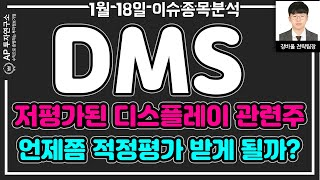 DMS(068790) - 저평가된 디스플레이 관련주 언…