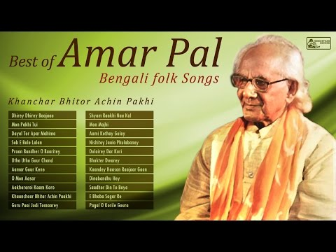 Best of Amar Pal | Songs of Lalon Fakir | Amar Pal Bengali Folk Songs