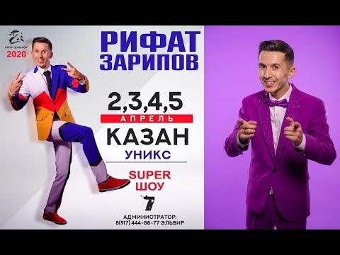 Рифат Зарипов -  Супер шоу 7 \ Яңа пародиялар 2019