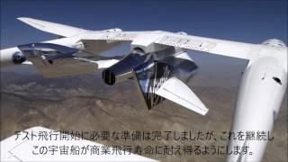 「スペースシップ2 ユニティ」 初めてのテスト飛行