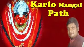 Karlo Mangal Path    Rajasthani jeen Mata Bhajan    Niraj Agarwal