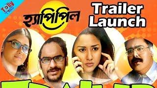 Happy Pill (হ্যাপিপিল) Trailer Launch | Mainak Bhaumik | Ritwick | Parno | Sohini | Mir