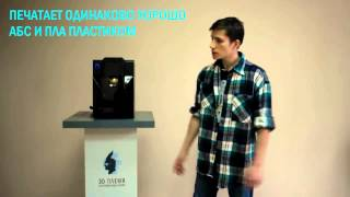 видео 3д принтер купить