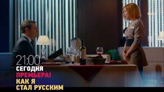 Как я стал русским: эфир 4 ноября