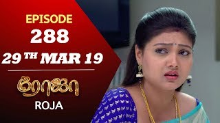 ROJA Serial | Episode 288 | 29th Mar 2019 | Priyanka | SibbuSuryan | SunTV Serial | Saregama TVShows