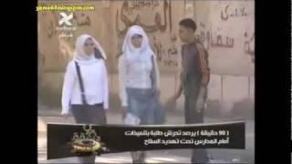 تحرشات بالبنات أمام المدارس تحت تهديد السلاح