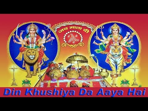दिन खुशियाँ दा आया है__Din Khushiya Da Aaya Hai (Tappe) || Ahsaan Maa Ka || Dr. Lata Pardesi