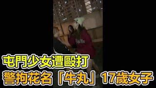 【HKLM】屯門少女遭毆打|警拘花名「牛丸」17歲女子