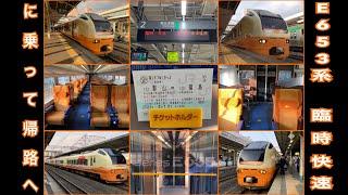 「 E653系 臨時快速に乗って帰路へ 」2021/2/21(JR東北本線・福島駅→郡山駅 ) ※ 福島県沖地震による東北新幹線不通に伴う救済臨時列車。