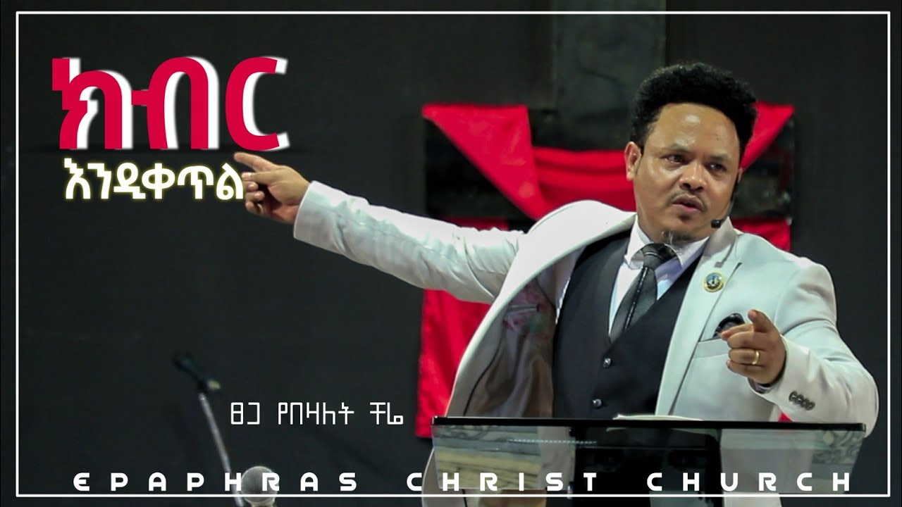 Download ክብር እንዲቀጥል በፓስተር ቸሬ For the glory to continue By Pastor Chere