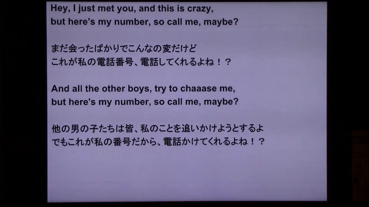 Carly Rae Jepsen - Call Me Maybe 歌詞和訳