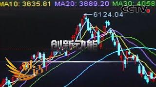 《对话》 20201219 资本市场的创新动能| CCTV财经 - YouTube