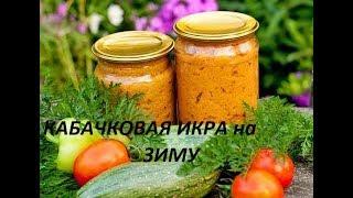 КАБАЧКОВАЯ ИКРА -салат на ЗИМУ! РЕЦЕПТ ДЛЯ ЛЕНИВЫХ!