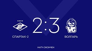 34 тур. Спартак-2 - Волгарь (2:3)