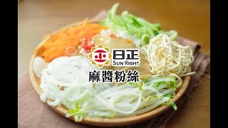 【日正冬粉料理】麻醬粉絲1061206