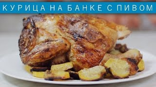 Курица на банке с пивом / Рецепты и Реальность / Вып. 45