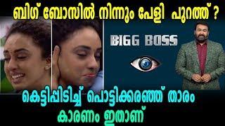 Big Boss Malayalam : ബിഗ്ബോസിൽനിന്ന് പുറത്തേക്ക് പോവുന്നത് ഈ താരം | filmibeat Malayalam