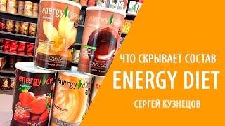 Энерджи диет состав / Что скрывает состав Energy diet?