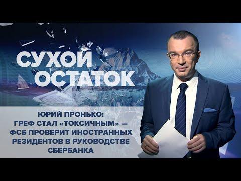 Юрий Пронько: Греф