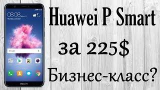 Обзор Huawei P Smart 3-32Gb blue: камеры, NFC, игры.