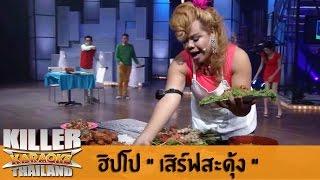 "Killer Karaoke Thailand - ฮิปโป ""เสิร์ฟสะดุ้ง"" 05-05-14"