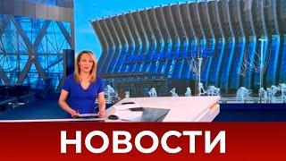 Выпуск новостей в 12:00 от 17.06.2021
