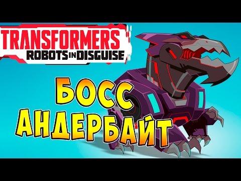 Трансформеры Роботы под Прикрытием (Transformers Robots in Disguise) - ч.2 - Босс Андербайт