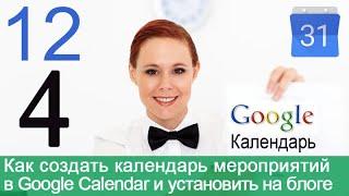 Урок 40-12. Google Сalendar. Как получить код календаря и вставить календарь на блог на WordPress.