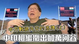 中印相繼撤出加萬河谷 中方戰狼外交的底牌 上〈蕭若元:理論蕭析〉2020-07-08