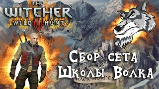 The Witcher 3 - Сбор сета Школы Волка