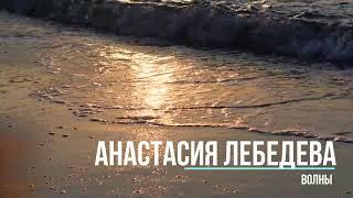 Анастасия Лебедева - Волны