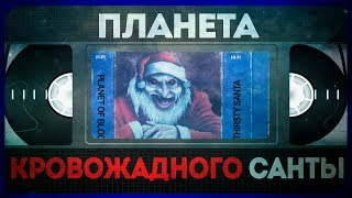 Кровожадный Санта-Клаус из космоса! ● Planet of Bloodthirsty Santa