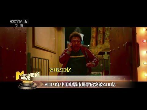 2019年中国电影市场票房突破400亿【中国电影报道 | 20190810】