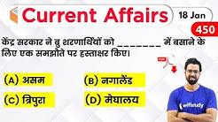 5:00 AM - Current Affairs Quiz 2020 by Bhunesh Sir   18 January 2020   Current Affairs Today