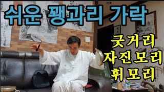 꽹과리 쉽게 배워봅시다. Easily Learn the Kkwaenggwari.청도차산농악가락