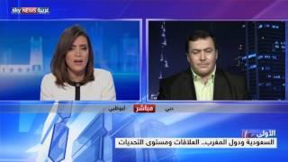 السعودية ودول المغرب.. العلاقات ومستوى التحديات