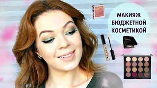 Самый запрашиваемый макияж РЕЗУЛЬТАТЫ КОНКУРСА Что купить из бюджетной косметики EH