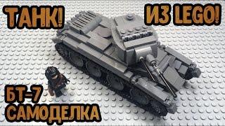 Самоделка из LEGO: ТАНК БТ-7!! (Обзор, сборка!)