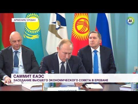Путин прибыл в Ереван для участия в саммите ЕАЭС