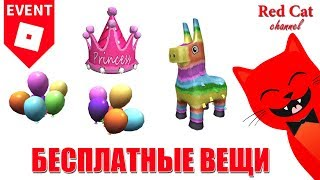 БЕСПЛАТНЫЕ ВЕЩИ В ПИЦЦА ИВЕНТЕ РОБЛОКС | Pizza Event | Pinata Hat, Royal Party Hat, Balloon thumbnail