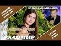 РАДОМИР - СКАМЕЙКА У РЕКИ веселый, праздничный, застольно-танцевальный шансон