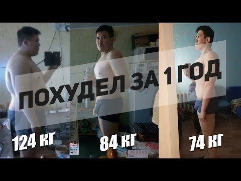 ПОХУДЕЛ НА 50КГ за 1год / с 124кг ДО 74кг  | Трансформация Тела | Body Transformation | МОТИВАЦИЯ