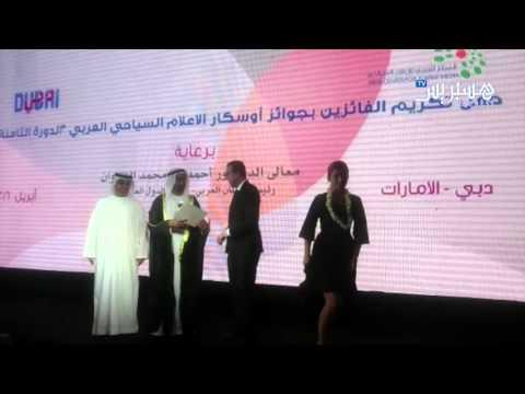 رئيس البرلمان العربي يسلم أوسكار الإعلام السياحي لهسبريس
