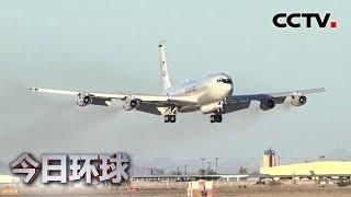 [今日环球]韩媒:美军主力侦察机现身半岛 加强对朝监视| CCTV中文国际